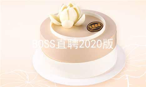 BOSS直聘2021版