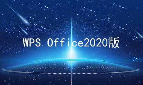 WPS Office2020版软件合辑