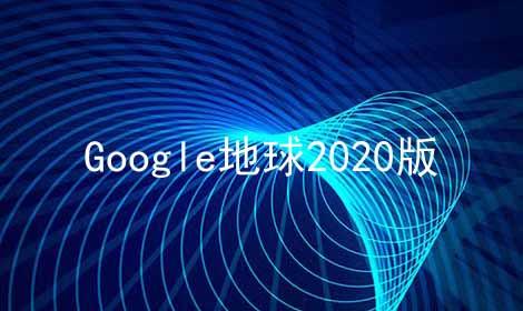 Google地球2020版软件合辑