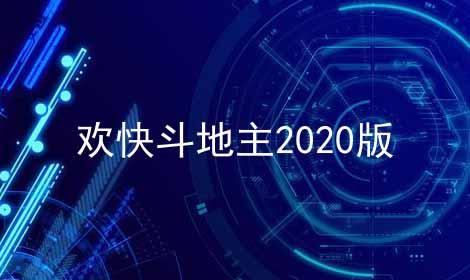 欢快斗地主2020版软件合辑