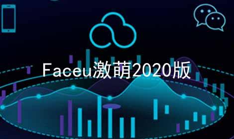 Faceu激萌2020版软件合辑