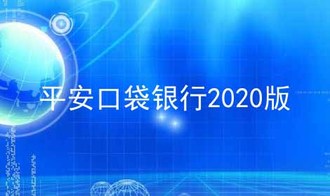 平安口袋银行2020版软件合辑