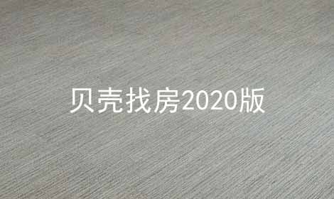 贝壳找房2020版