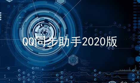 QQ同步助手2020版软件合辑
