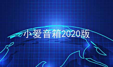 小爱音箱2020版软件合辑