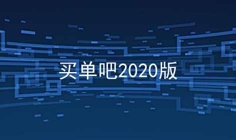 买单吧2020版软件合辑