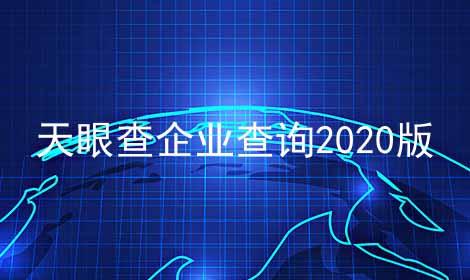 天眼查企业查询2020版