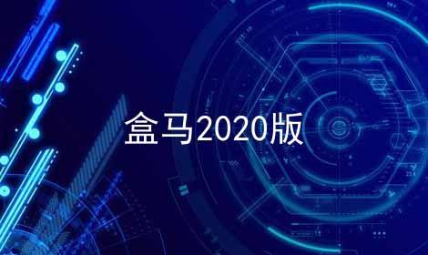 盒马2020版软件合辑