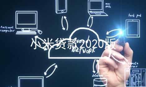 小米贷款2021版