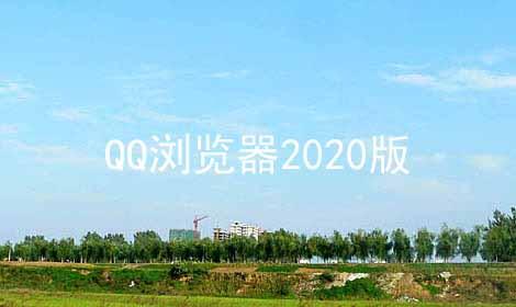 QQ浏览器2020版软件合辑