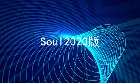 Soul2020版