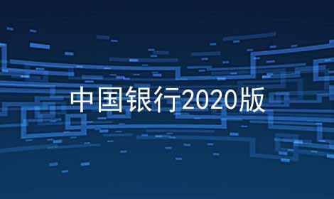 中国银行2020版软件合辑