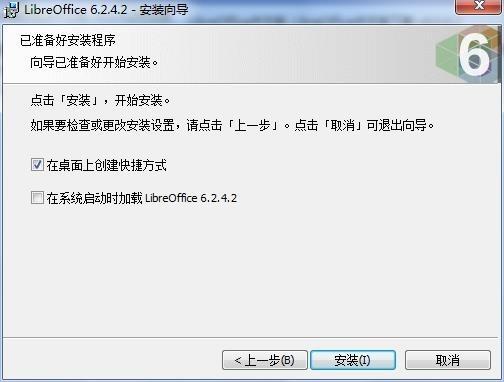 Mac&Linux办公套件(LibreOffice)下载