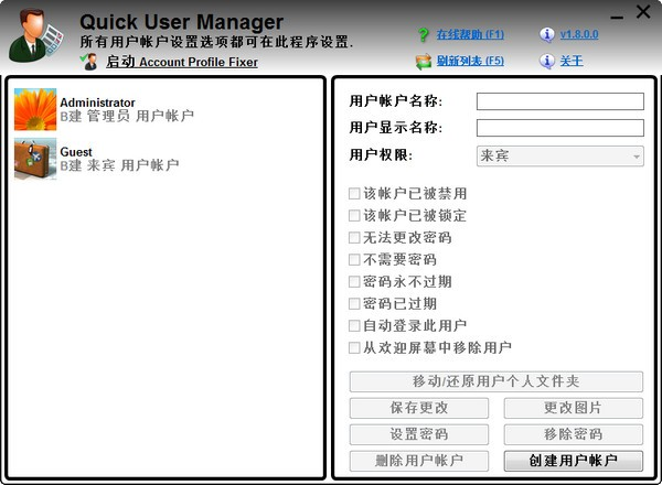 Quick User Manager(快速用户管理器)下载