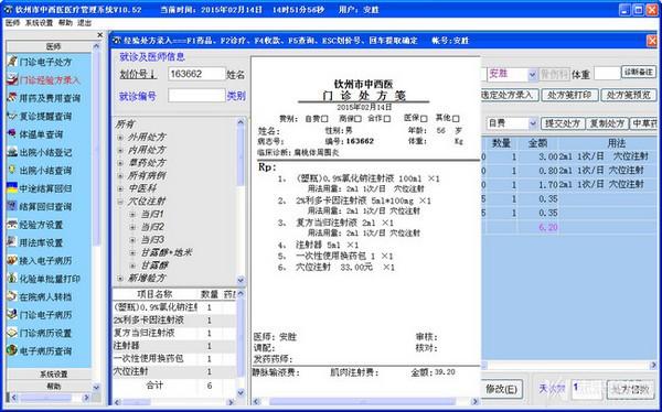 正微医院医疗管理系统下载
