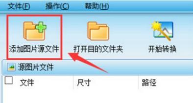图片转换器(图片批量转换)下载