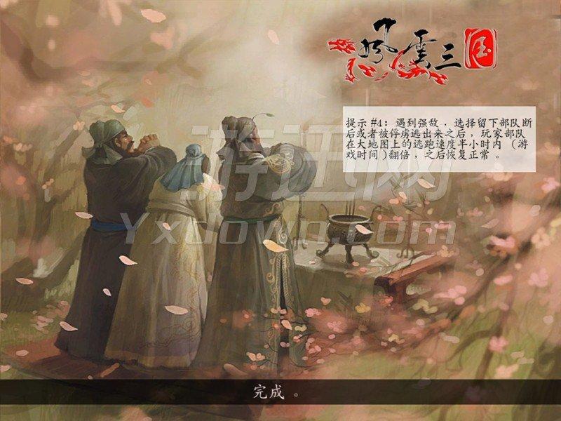 风云三国2.8最新十测版 中文版下载