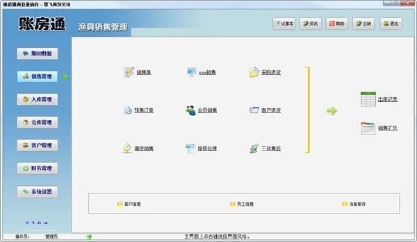 账房通渔具销售管理软件下载