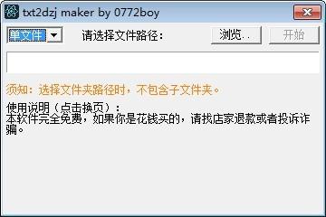 Txt2Dzj Maker(txt转换dzj工具)下载