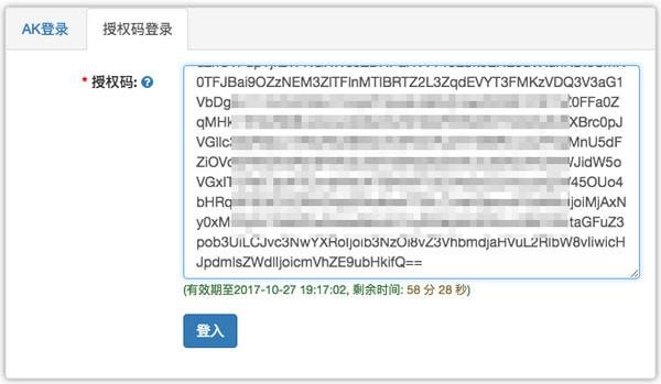 OSS Browser(oss浏览器)下载