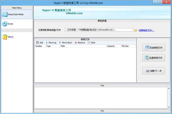 Hyper-V数据恢复工具下载
