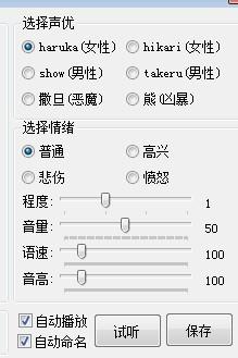 CNOS日语语音合成下载
