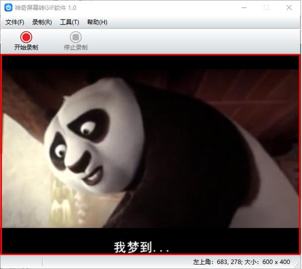 神奇屏幕转GIF软件下载