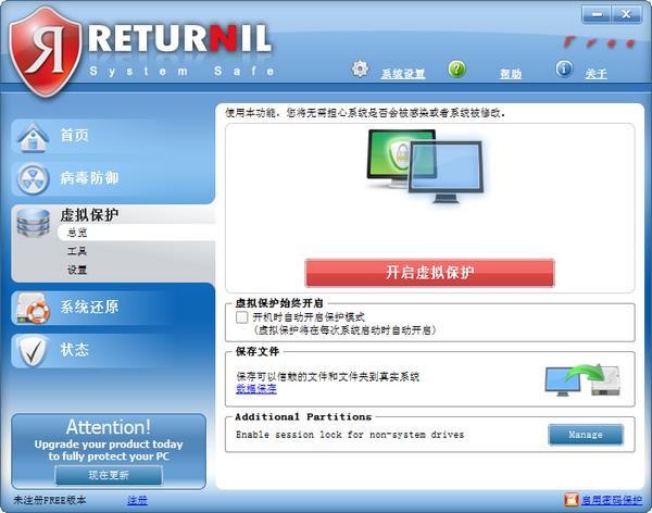 Returnil System Safe(杀毒工具)下载