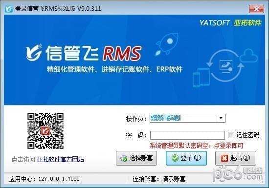 信管飞RMS(进销存软件)下载