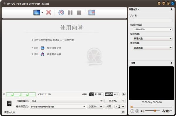 ImTOO iPad Video Converter(iPad视频转换器)下载