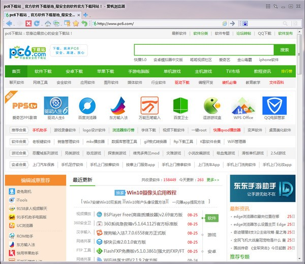 ie7 for win7 32_【爱帆浏览器(Avant Browser)】爱帆浏览器(Avant Browser) V2019.5官方版 ...