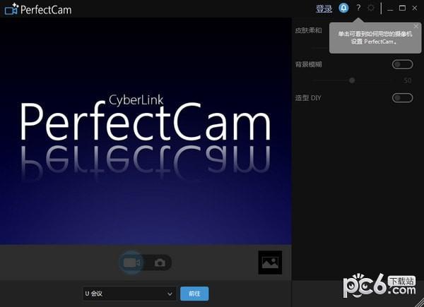 CyberLink PerfectCam(视频美颜软件)下载