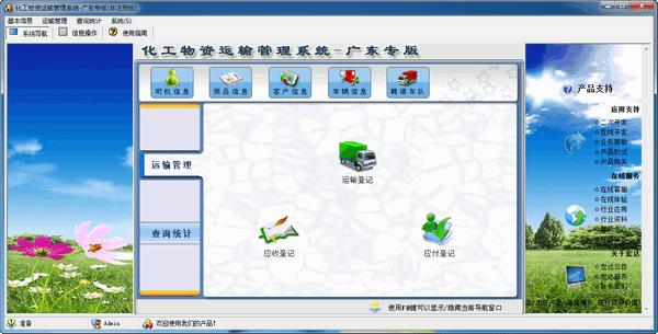 化工物资运输管理系统下载