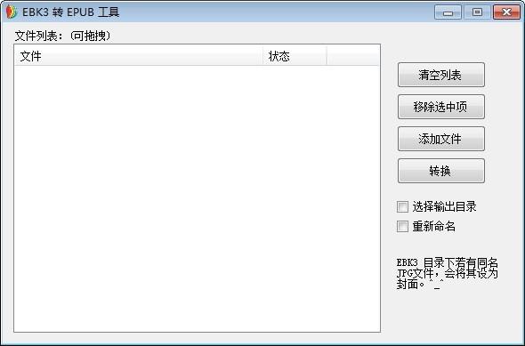 EBK3转EPUB工具下载