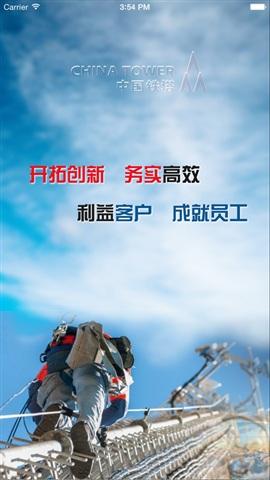 中国铁塔app软件截图1