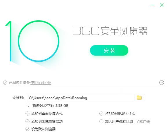 360安全瀏覽器下載