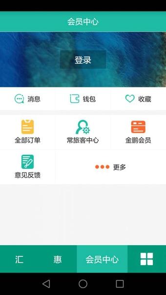 海航汇app软件截图0