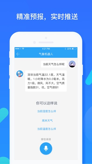 深圳天气软件截图1