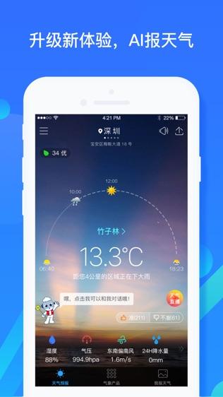 深圳天气软件截图0