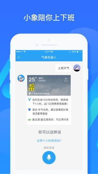 深圳天气软件截图2