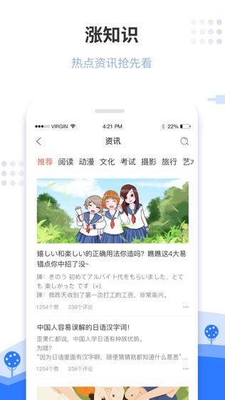 惠学日语软件截图1