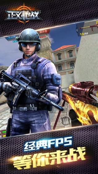 正义枪战软件截图0