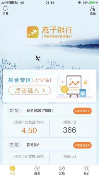 燕子银行软件截图0