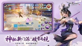 仙剑奇侠传四软件截图1