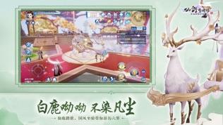 仙剑奇侠传四软件截图2