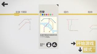 Mini Metro 迷你地铁软件截图2