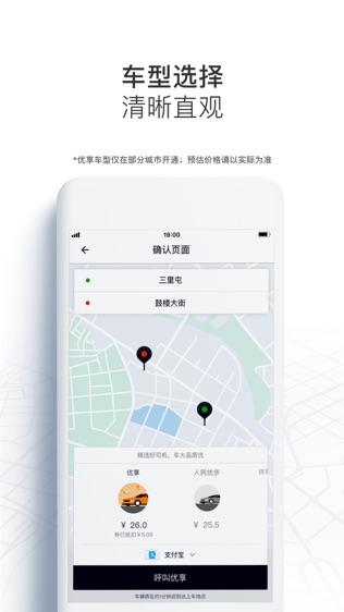 Uber优步中国软件截图1
