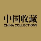 《中国收藏》杂志