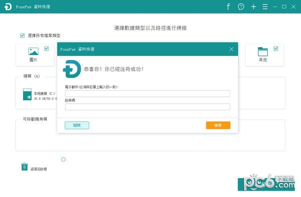 FonePaw Data Recovery(数据恢复工具)下载