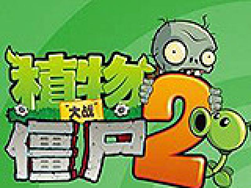 植物大战僵尸2:火山世界 PC版